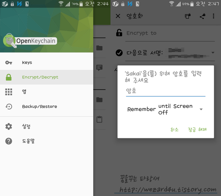 OpenKeychain Easy PGP 암호화