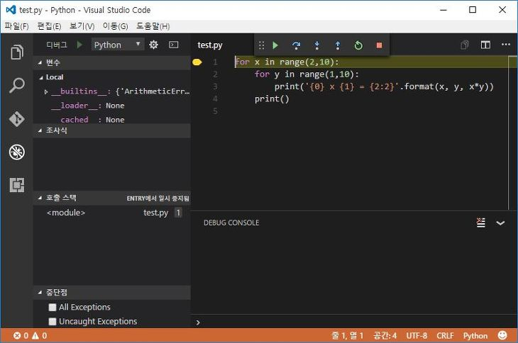 Visual Studio Code 파이썬 개발환경 구축 Python Extension 설치