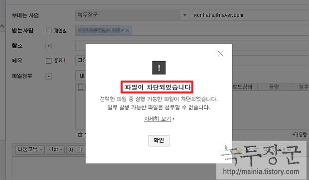 네이버 메일 실행 파일 보내는 방법