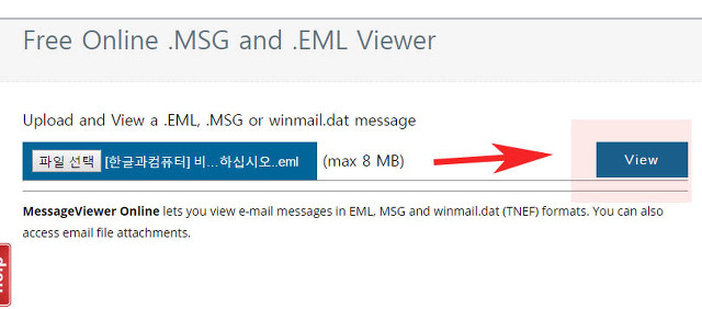 eml 파일 인터넷 열기 보는 방법