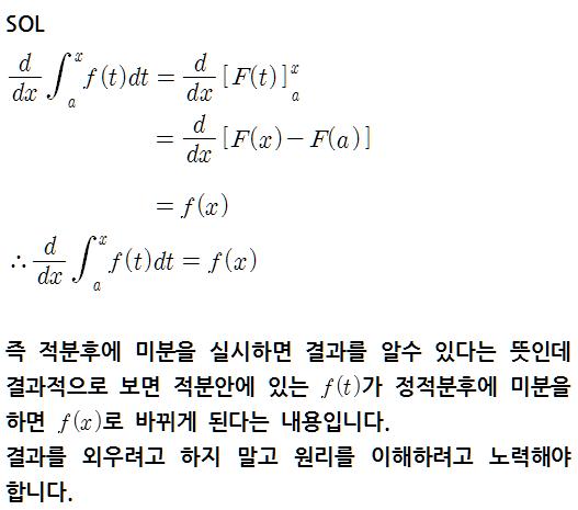 미적분 02 이론 정적분을 포함한 함수 미분 :: winner