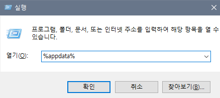 실행 - %appdata%