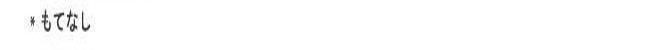 오늘의 일본어 회화 단어 2일차. 부장 까다롭다 대접 007