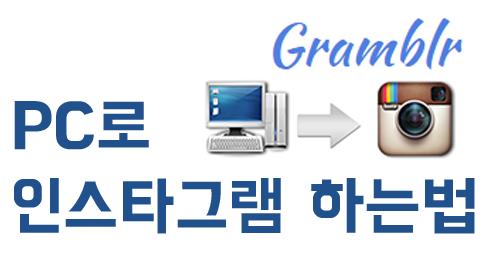 gramblr,그램블러,인스타그램,인스타그램PC,인스타,그램블,sns,reddreams,빨간꿈을꾸다,SNS활용