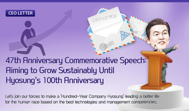 47th Anniversary Commemorative Speech