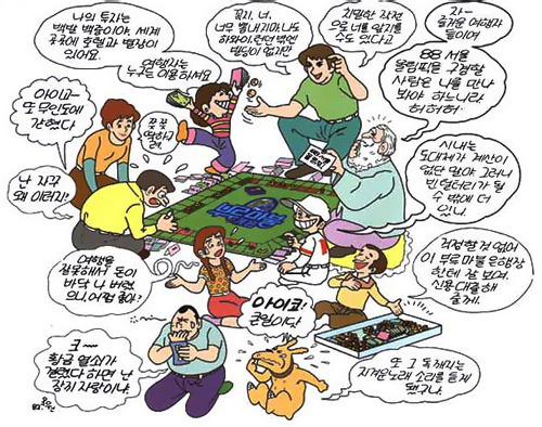 부루마블 만화