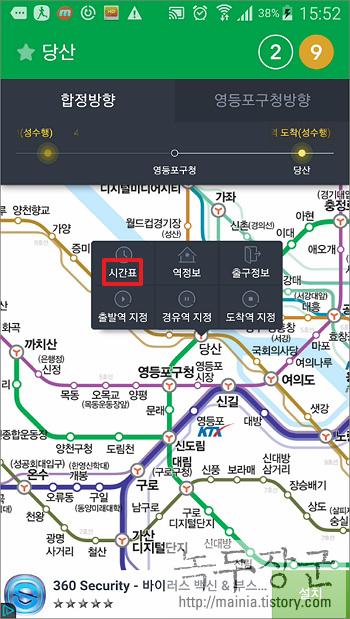 스마트폰 지하철 역마다 막차 시간표 알아보는 방법