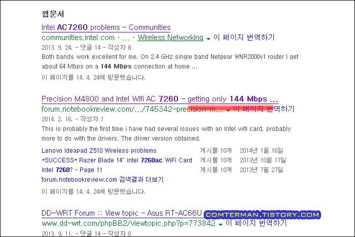 Intel 7260 144mbps 구글검색 google