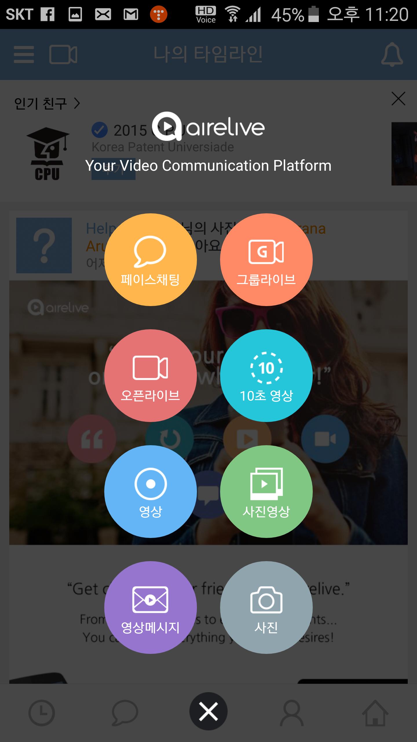 에어라이브 ,페이스채팅, 오픈라이브, 채팅, SNS 방송,생방송,그룹라이브,IT,어플,모바일,화상채팅,airelive,airelive app,에어라이브 페이스채팅 오픈라이브 채팅과 SNS 방송에 대해서 알아보겠습니다. 재미있는 어플이네요. 요즘 앱은 기능이 비슷하거나 약하면 사용자들이 잘 쓰지 않죠. 여러가지 복합적인 기능이 되면서도 쉽고 재미있어야 합니다. 채팅을 하거나 또는 그룹으로 영상방송으로 에어라이브를 이용할 수 있습니다. 얼굴을 보면서 화상채팅이 가능 했는데 이것은 스마트폰에 카메라가 있으므로 가능하죠. 물론 화상채팅이 되는 어플들이 있긴 하지만 속도 면에서는 에어라이브가 좋아보이네요. 꽤 빨랐으니까요. 물론 조금 작게 화면이 뜨긴 하지만 여러명이 동시에 얼굴을 보면서 대화를 할 수 있었습니다. 라이브방송을 하면서 다른사람들과 동시에 그룹라이브가 가능했습니다. 또는 더 많은 사람들과 영상을 공유하기 위해서 오픈라이브 방송도 가능 했습니다.