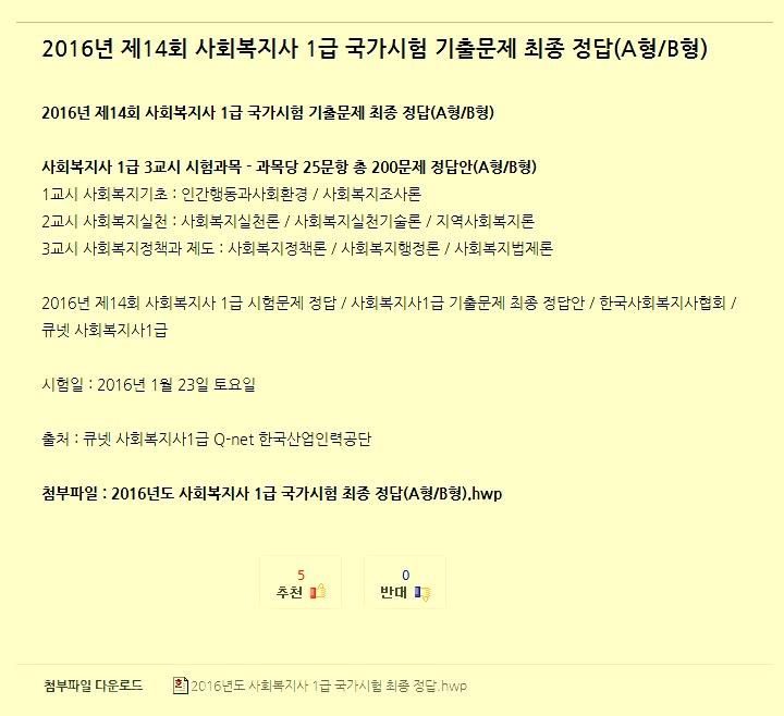 사회복지1급 기출문제집 무료다운로드 안내_1