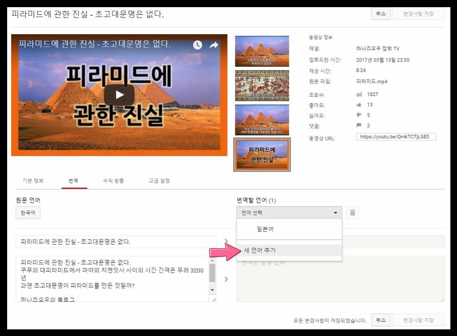 유튜브 조회수 올리기5