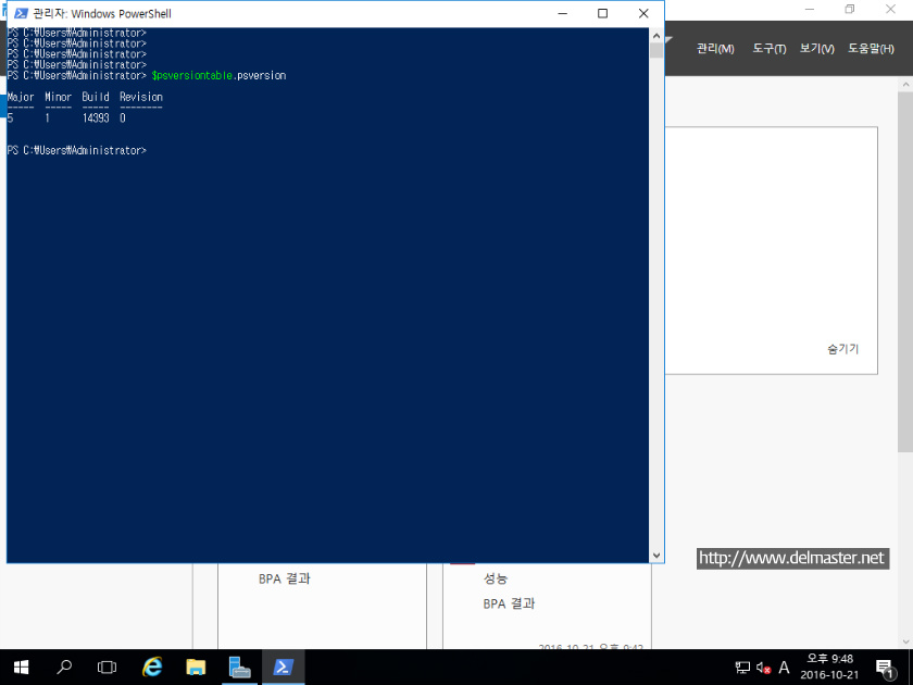 Windows Server 2016 PowerShell
