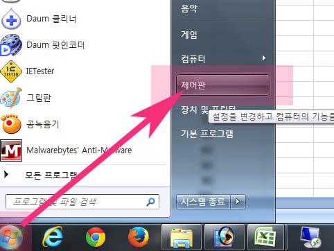 컴퓨터 윈도우7 메모리,램 사양 확인 및 보는법(ram)
