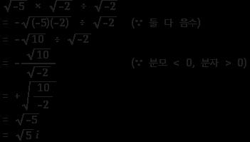 음수의 제곱근의 성질 예제 2 풀이
