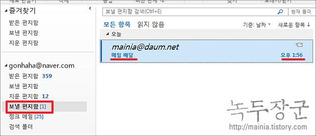 아웃룩 Outlook 예약 메일 발송하는 방법
