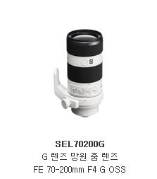 SEL70200G 렌즈