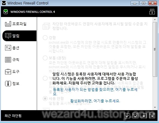 Windows Firewall Control 알림