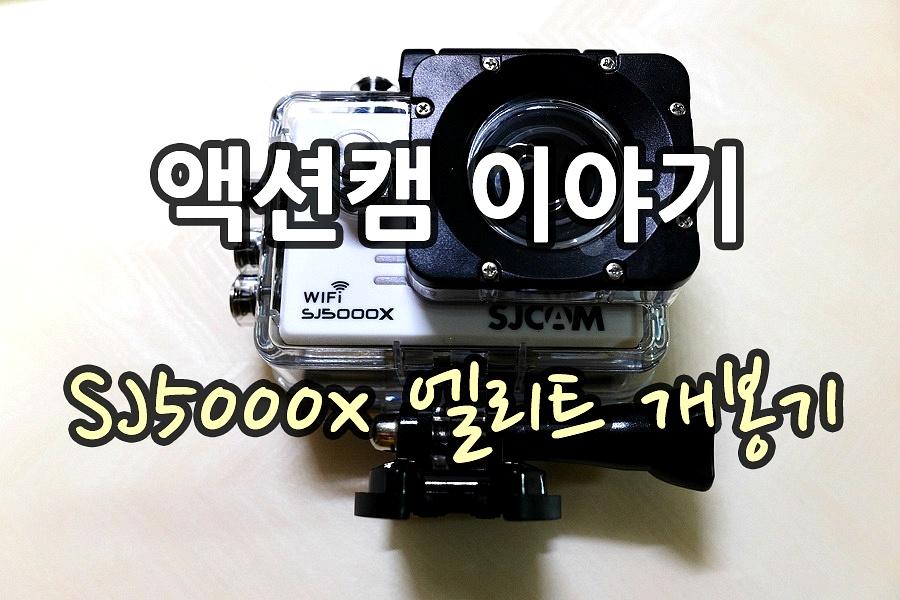 SJ5000X elite 짭프로 개봉기