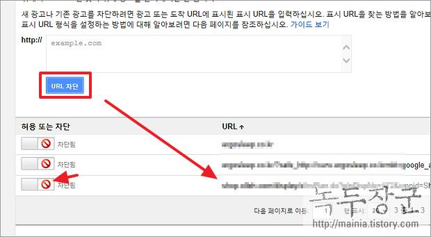 구글 애드센스 특정 광고 차단하는 방법