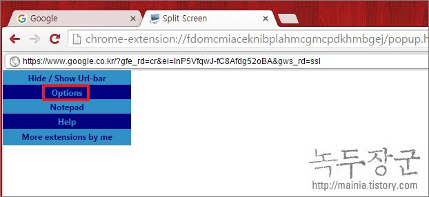 구글 크롬 화면 분할해서 볼 수 있는 확장 프로그램