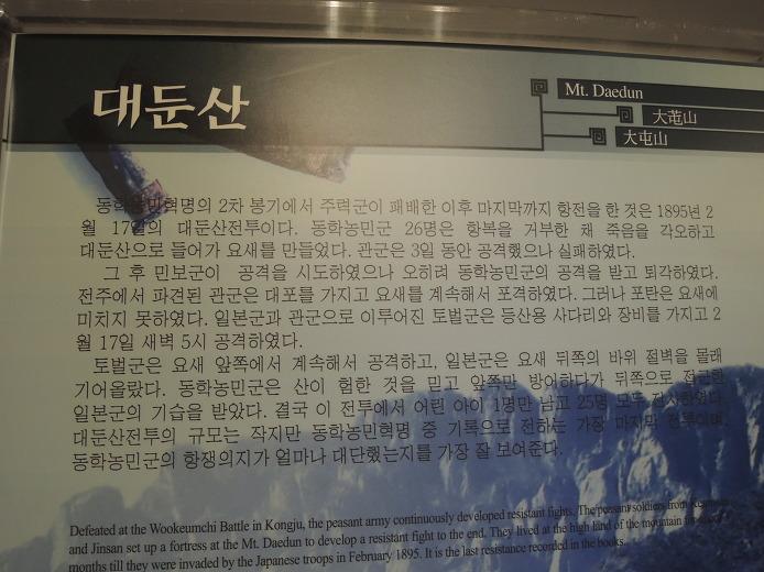 정읍여행지 동학농민혁명기념관