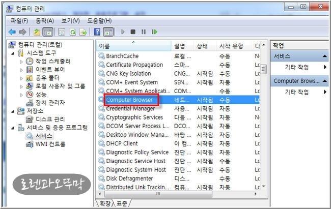 윈도우 네트워크 컴퓨터 목록이 안보일때 해결방법(3가지)7