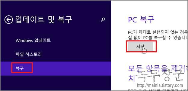윈도우8(Windows8) 컴퓨터 이상이 있을 때 PC 복구 기능을 이용해서 복원하는 방법