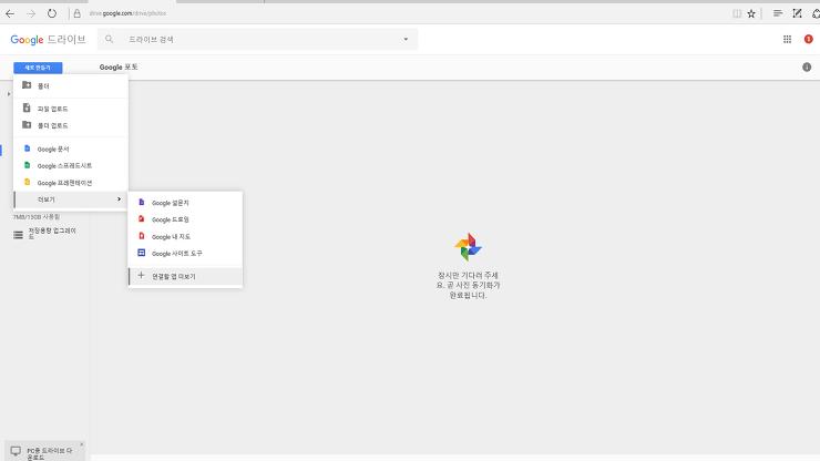 구글드라이브 새로만들기