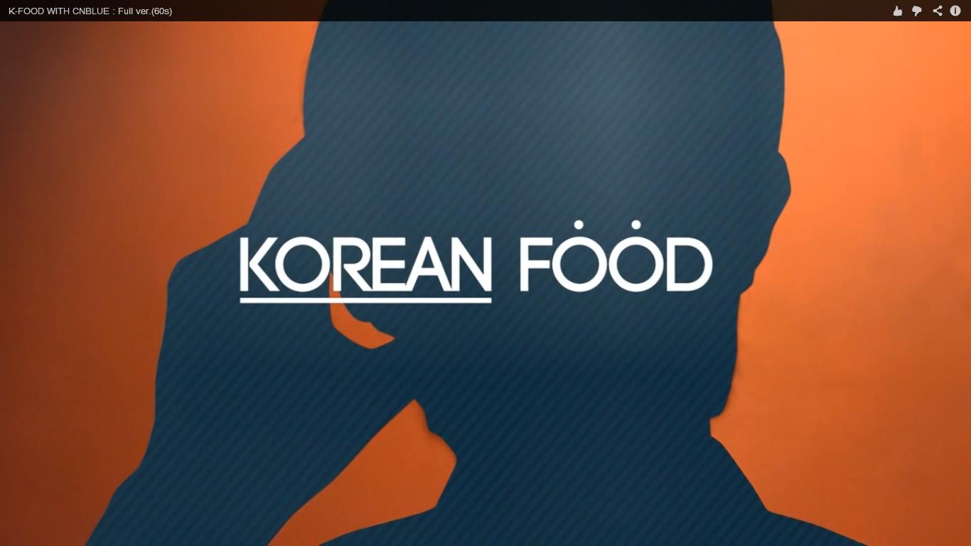 """한국 정부의 """"K-Food"""" 홍보물 본 외국인들이 실소한 이유"""