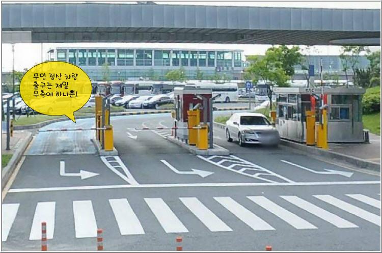 김해공항 주차장의 1일 주차요금 할인방법과 출입구 위치3