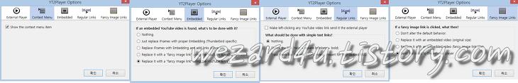 YT2Player 옵션 설정 2
