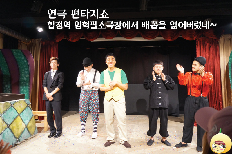 연극 펀타지쇼 임혁필소극장