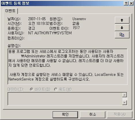 윈도우 이벤트 뷰어 이벤트 ID 1517 Userenv