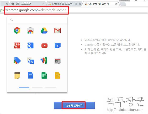 구글 캘린더 바탕화면에 브라우저가 아닌 일반 프로그램처럼 여는 방법