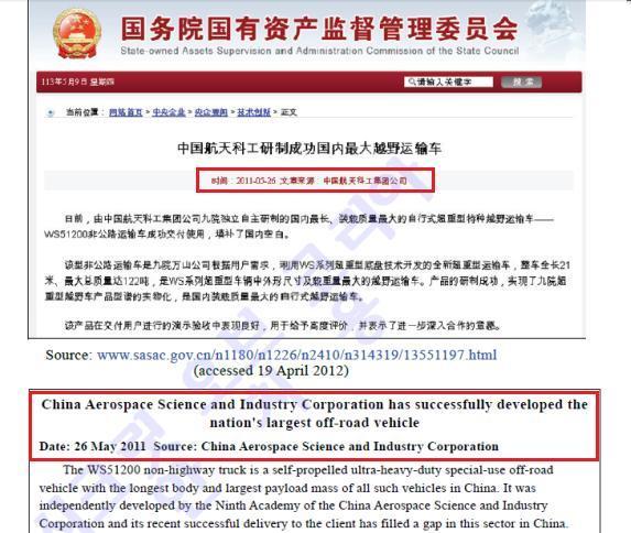 중국정부 이동식미사일발사대 개발완료발표