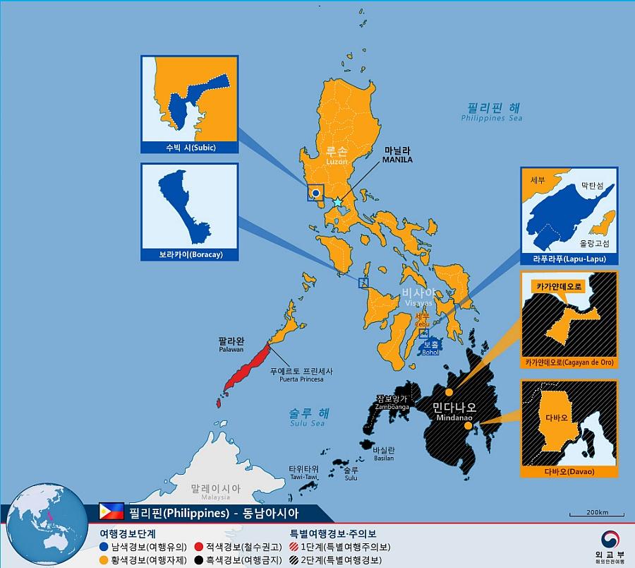 필리핀 여행경보