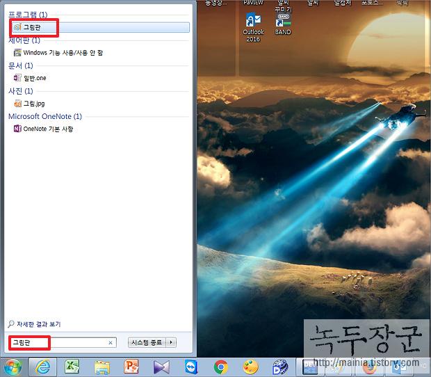윈도우 그림판 다운로드와 프로그램 위치 찾는 방법