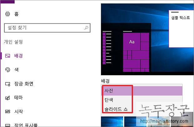 윈도우10 바탕화면 이미지, 사진 배경 설정하는 방법