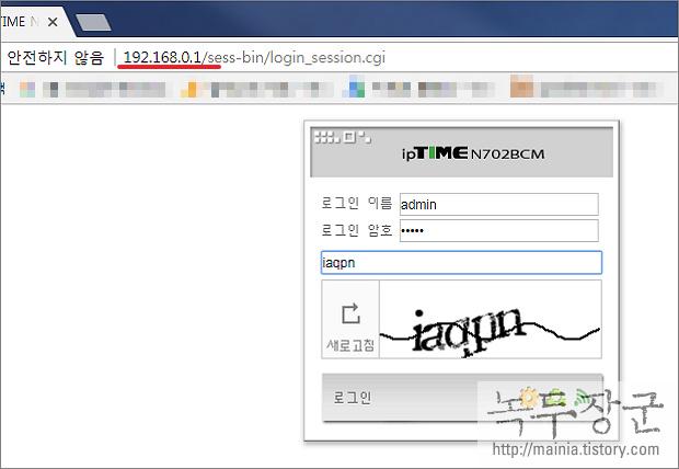 아이피타임 ipTIME 공유기 펌웨어 업그레이드 하는 방법