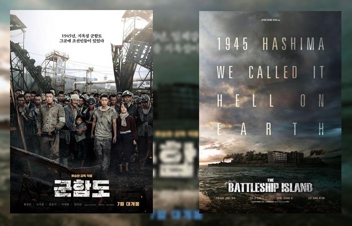 사진: 영화 군함도의 포스터. 왼쪽이 한국 버전이고, 오른쪽이 해외버전이다. 이 영화는 실화를 바탕으로 만들어진 픽션이며, 일본이 하시마섬을 세계문화유산으로 등재한 문제점을 제기하고 있다. [영화 군함도 실화 하시마섬]