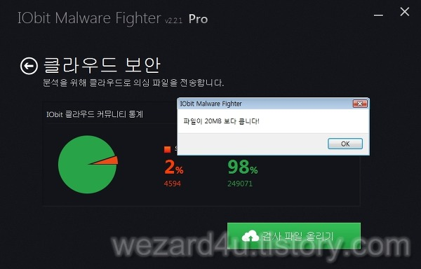Iobit Malware Fighter 클라우드 검사