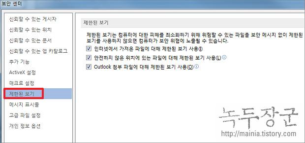 MS 워드 메일에 첨부된 파일 다운로드 후 제한된 보기 메시지 나는 이유