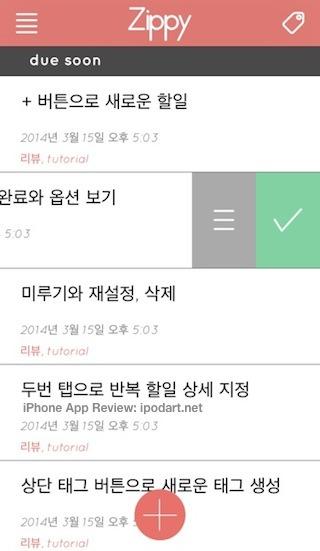 Zippy - Tasks and Reminders 아이폰 할일관리 추천 앱