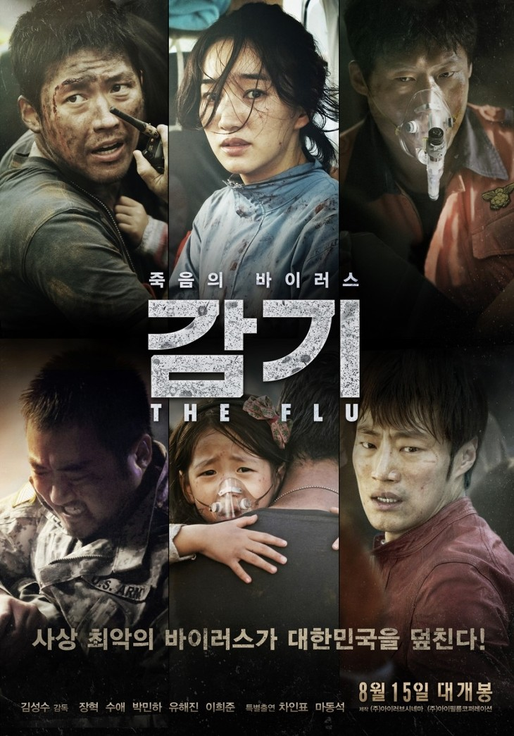 감기 한국영화