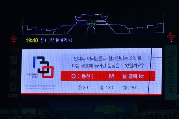 대한민국, 한국, 통신, 130년, kt, wiz, 수원경기, 투호, 이벤트