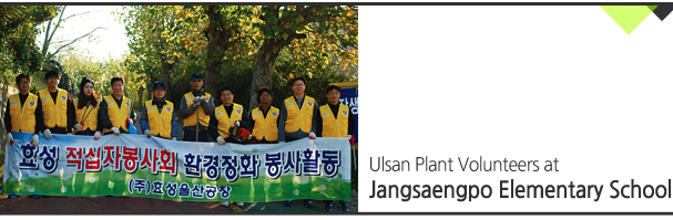 Ulsan Plant Volunteers at Jangsaengpo Elementary School
