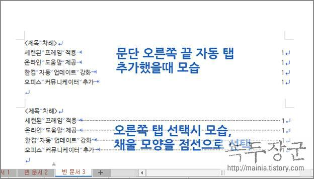 한컴오피스 한글 제목 차례만들기, 제목 차례표시와 숨기기 기능