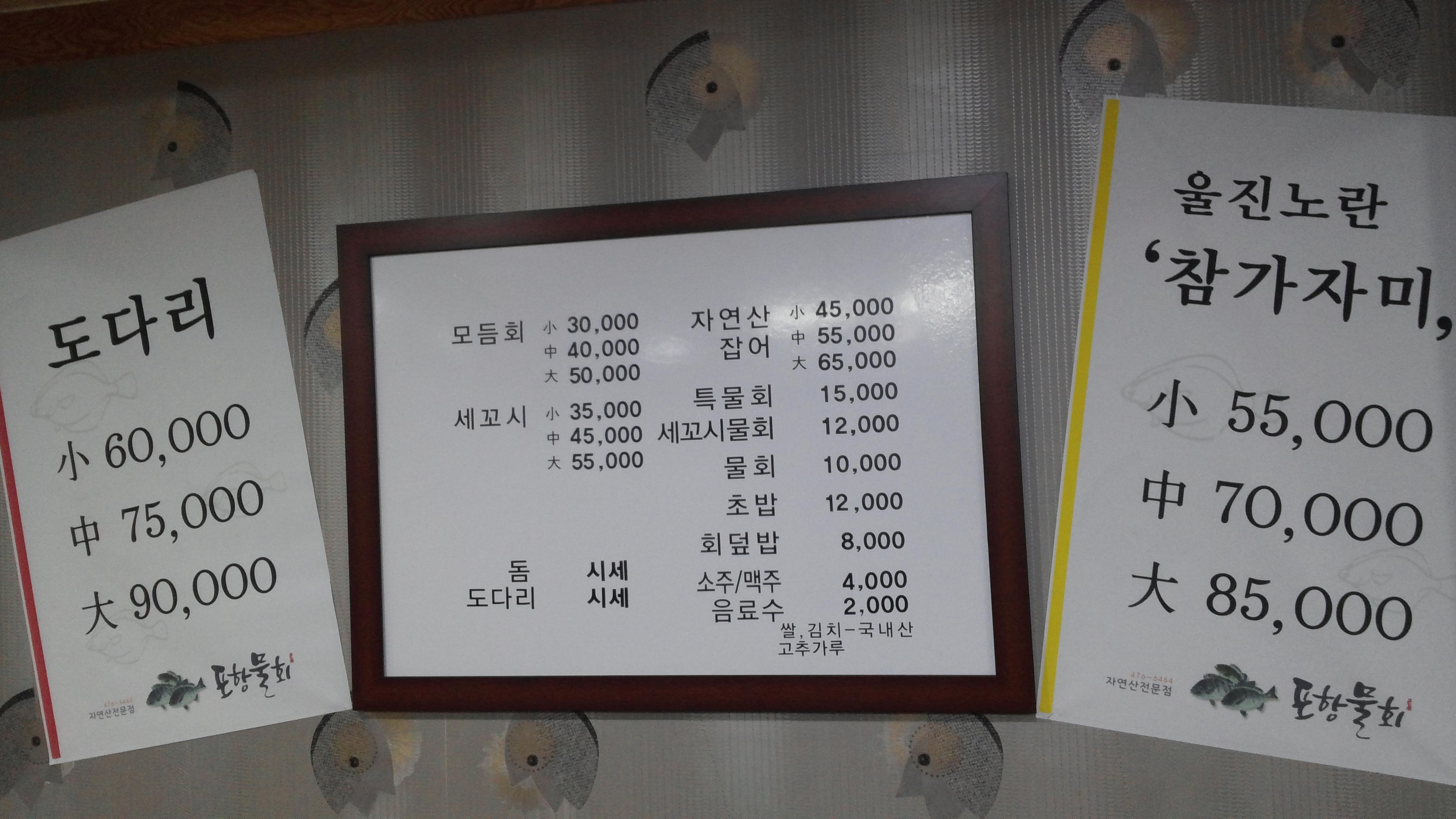 봉덕시장 포항물회