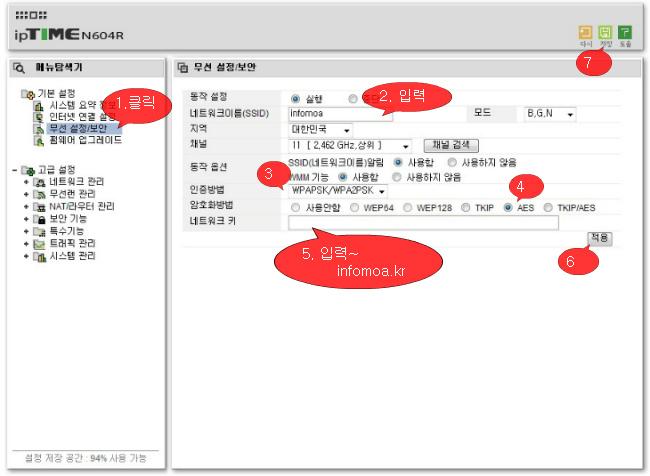 ipTIME 공유기 비밀번호 변경,설정