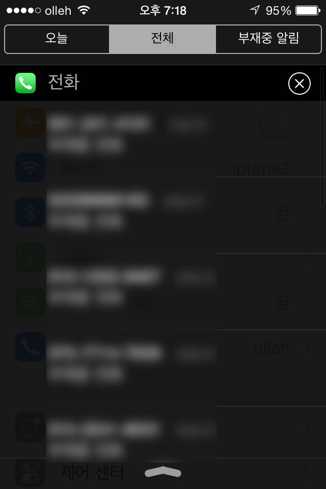 iOS 7.1 알림센터